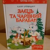 """Читаю сам """"Заєць та чарівний барабан"""". 64 стор"""
