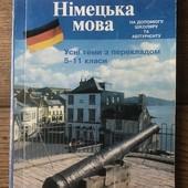 Нимецька мова.усни теми з перекладом 5-11 клас