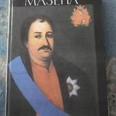 Мазепа.Шикарная книга