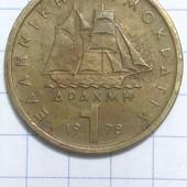 Монета Греции 1 драхм 1978 год, Парусник !!!