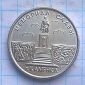 Приднестровье 1 рубль 2017 Каменка