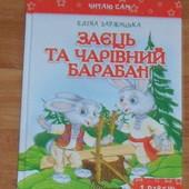 Читаю сам:Заєць та чарівний барабан(Добрі повчальні казки з милими ілюстраціями та великими літерами