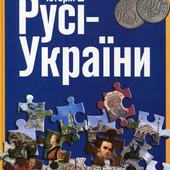Фотокнига. Історія Русі-України (Подарункова) 120 стор.