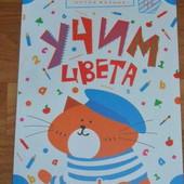 Школа малыша: Учим цвета 4+ 48 стр.