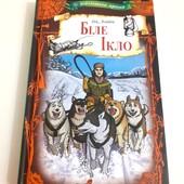 """""""Бiле Iкло"""" Захоплива історія про пригоди вовка-пса"""