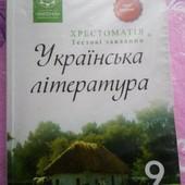 украинская литература хрестоматия 9 класс состояние новой дифектов нет