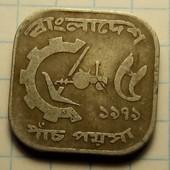 Бангладеш 5 пойш 1979 год ФАО