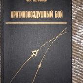 Противовоздушный бой учебное пособие