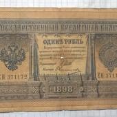 Царская Россия 1 рубль 1898