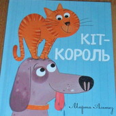 """Маленьке диво: """"Кіт-король"""" (добра, смішна історія про дружбу з кумедними малюнками)"""