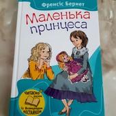 """Нестайко """" Маленька принцеса"""" 320 стор"""