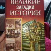"""книга """"великие загадки истории"""""""