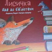 Лисичка йде до бібліотеки (Подарункова)