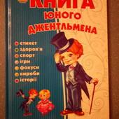Книга юного джeнтeльмeна (eнциклопeдія для хлопчаків)відмінний стан