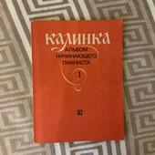 Книга «Калинка»