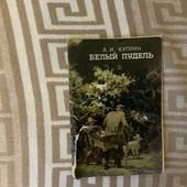 Книга «Белый пудель»