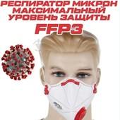 Новый Респиратор-маска Микрон с клапаном FFP3