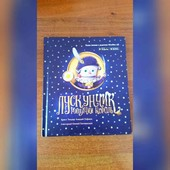 Книжка про Щелкунчика и мышиного короля / Спящая красавица / Кот в сапогах