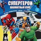 Доктор Октопус. Супергерои Marvel. Шахматный курс