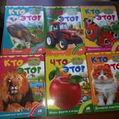 Детские развивающие книжки. Новые. Лот 1 на выбор, по ставке можно докупить.