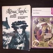 2 интересные книжки одним лотом