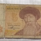 Казахстан 5 тенге