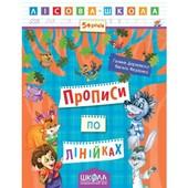 Зошит Прописи по лінійках Лісова школа Федієнко