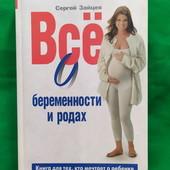С.Зайцев - Всё о беременности и родах
