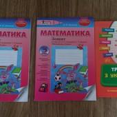 Учебные пособия для начальной школы