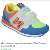 В лоте 32 р-20 см!! Остатки магазина! Качественные детские кроссовки Clibee п-во Румыния. Легкие!