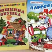 Книги малышам в новом и идеальном сост.