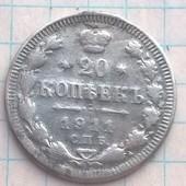Монета царской России 20 копеек 1911 (серебро)
