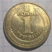 Україна 1 гривна 2010 65 років перемоги