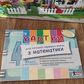 Не пропустите!!! Карточки по математике 4 класс в 2 вариантах.64стр