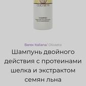 Шампунь двойного действия с протеинами шелка и экстрактом семян льна Barex Italiana Olioseta