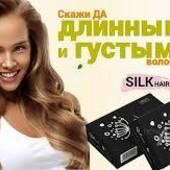 Сыворотка Silk Hair для восстановления волос