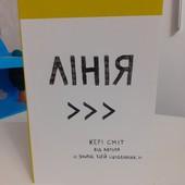 """Кери Смит """"Лiнiя"""" Сплетiння креативу, мотивацii та нереального драйву"""
