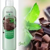 Крем-Гель «Мятный шоколад» Beauty Cafe / укрпочта-10%