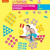 Українська мова. Буквар. 1 клас