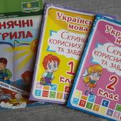 """Книга для самостійного читання НУШ """"Сонячні вітрила 2клас""""+ подарунок"""