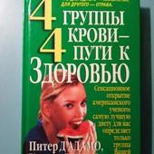 2 уникальные книги о питании по группам крови!