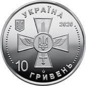Повітряні Сили Збройних Сил України! обигова ном 10грн, 2020г!