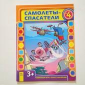 Самолеты-спасатели (с наклейками)