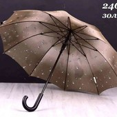 Зонт трость.акція.