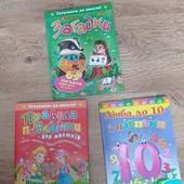 Дитячі книжки. Ціна за все