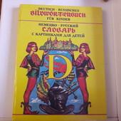 Книга словарь немецкого языка