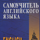 English. Самоучитель английского языка 368 стр.