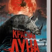 "М. Луттеман ""Красная луна"" (триллер) 304 стр."