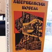 Американська новела (збірка) 415 стр.