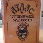 И. Фельдман. Атлас кулинарной мудрости, 544 стр.